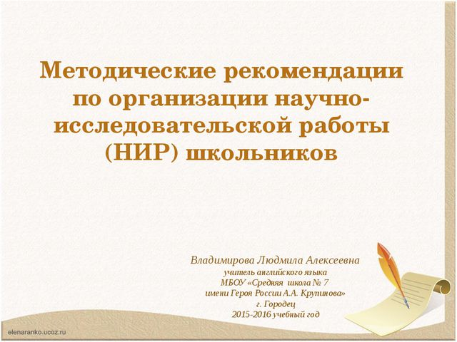 Методические рекомендации по организации научно-исследовательской работы (НИР...