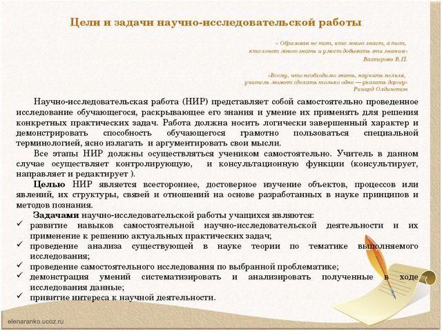 Цели и задачи научно-исследовательской работы « Образован не тот, кто много з...