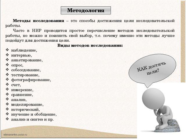 Методы исследования – это способы достижения цели исследовательской работы....