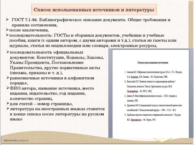 Список использованных источников и литературы последовательность официальных...