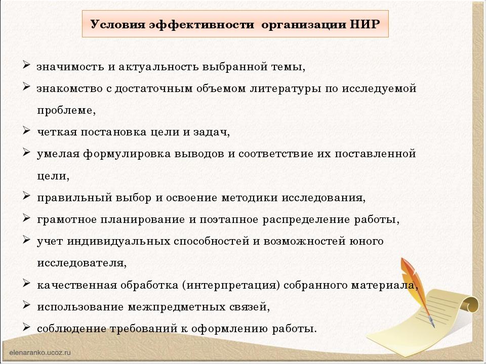 Условия эффективности организации НИР значимость и актуальность выбранной тем...