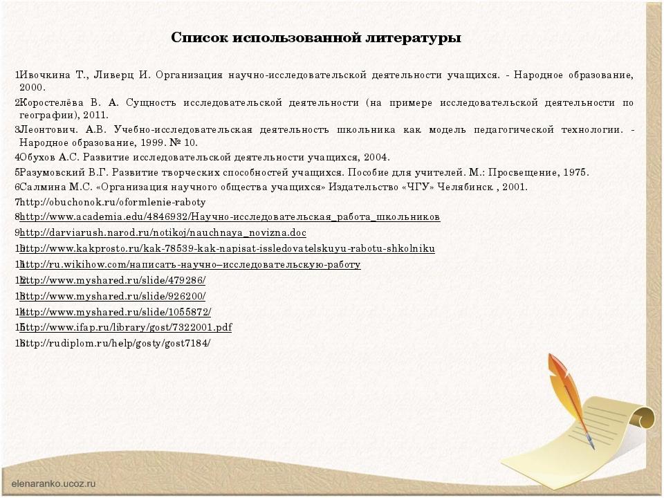 Список использованной литературы  Ивочкина Т., Ливерц И. Организация научно-...