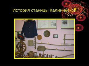 История станицы Калининской