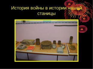 История войны в истории нашей станицы