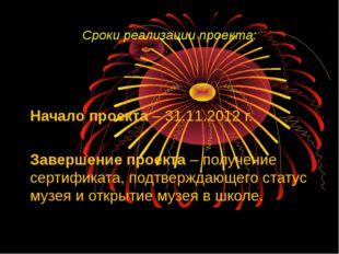 Сроки реализации проекта: Начало проекта – 31.11.2012 г. Завершение проекта –