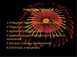 Участники проекта: 1.Учащиеся МБОУ Калининской СОШ 2.Педагоги школы 3.Админис