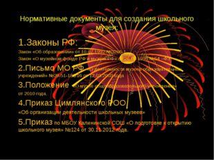 Нормативные документы для создания школьного музея: 1.Законы РФ: Закон «Об об