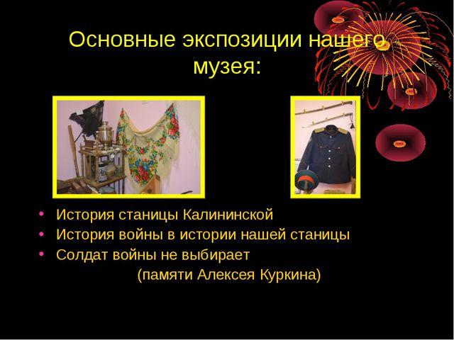 Основные экспозиции нашего музея: История станицы Калининской История войны в...