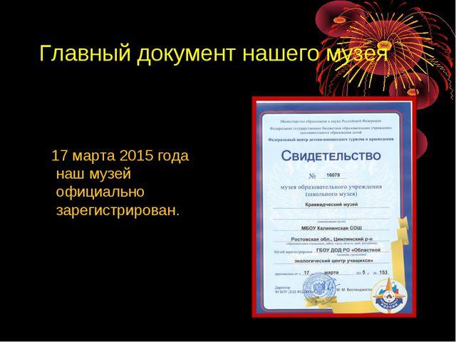 Главный документ нашего музея 17 марта 2015 года наш музей официально зарегис...