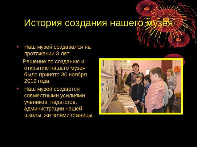 История создания нашего музея Наш музей создавался на протяжении 3 лет. Решен...