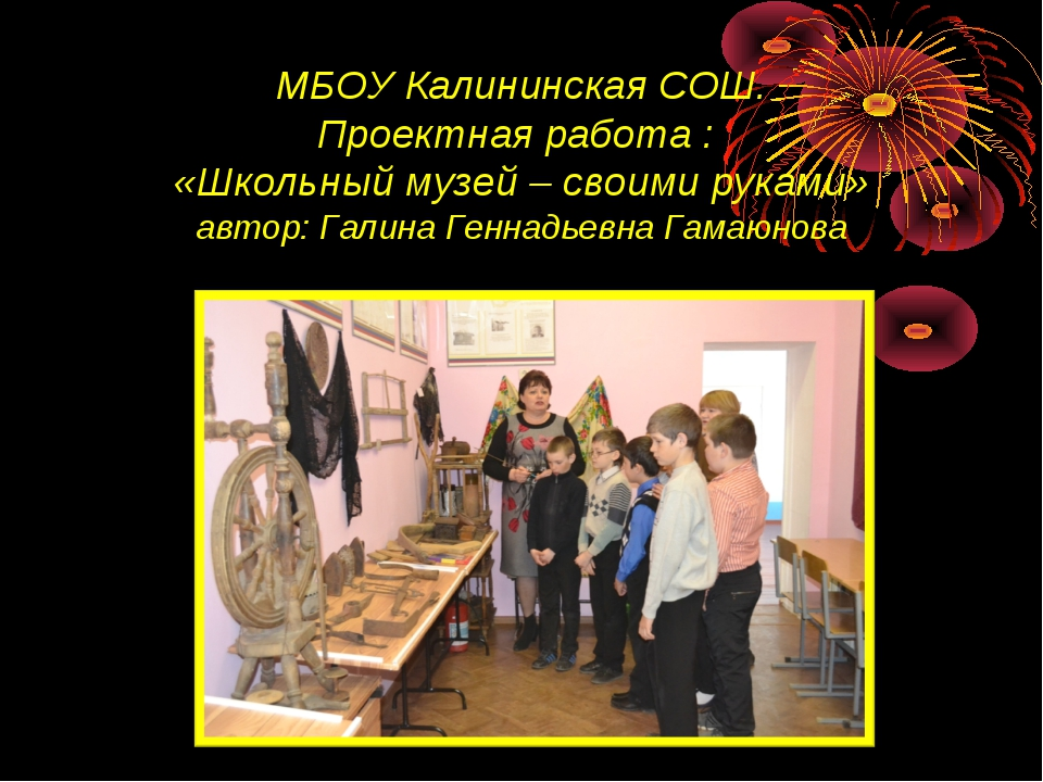 МБОУ Калининская СОШ. Проектная работа : «Школьный музей – своими руками» авт...