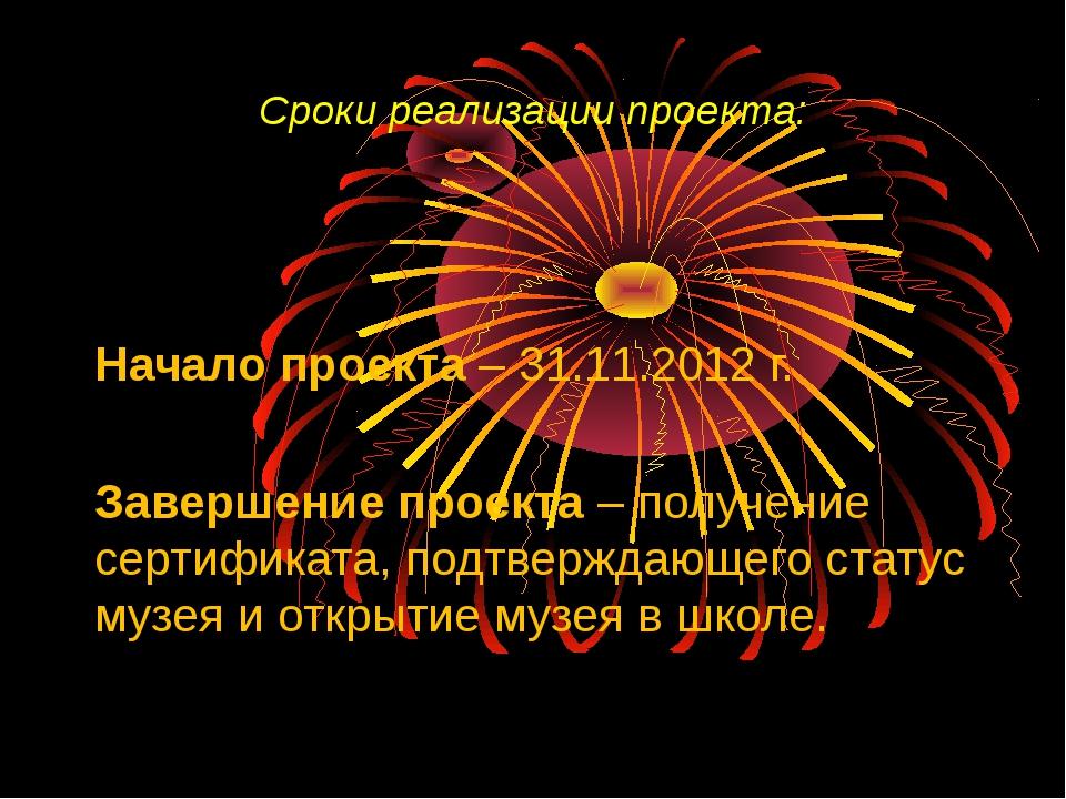 Сроки реализации проекта: Начало проекта – 31.11.2012 г. Завершение проекта –...