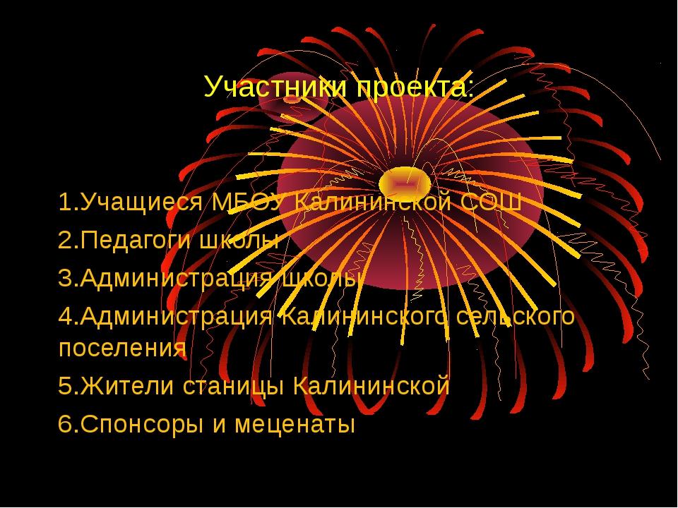 Участники проекта: 1.Учащиеся МБОУ Калининской СОШ 2.Педагоги школы 3.Админис...