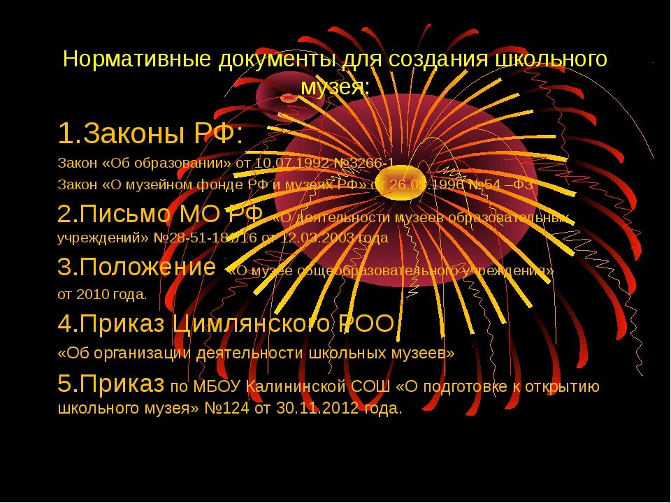 Нормативные документы для создания школьного музея: 1.Законы РФ: Закон «Об об...