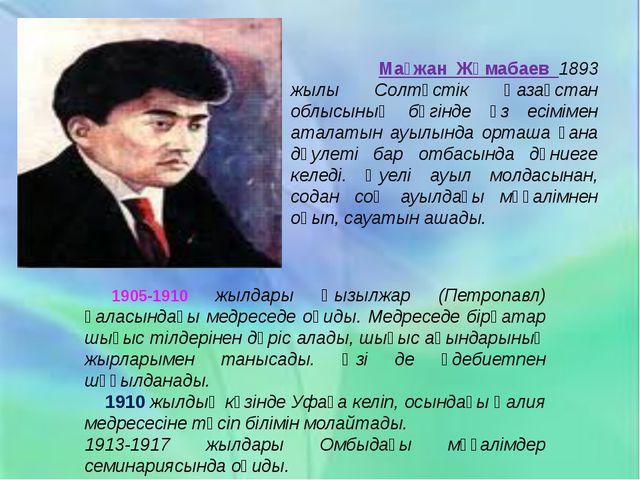 Мағжан Жұмабаев 1893 жылы Солтүстік Қазақстан облысының бүгінде өз есімімен...