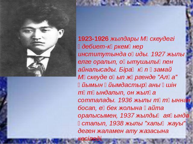 1923-1926 жылдары Мәскеудегі әдебиет-көркемөнер институтында оқиды. 1927 жыл...