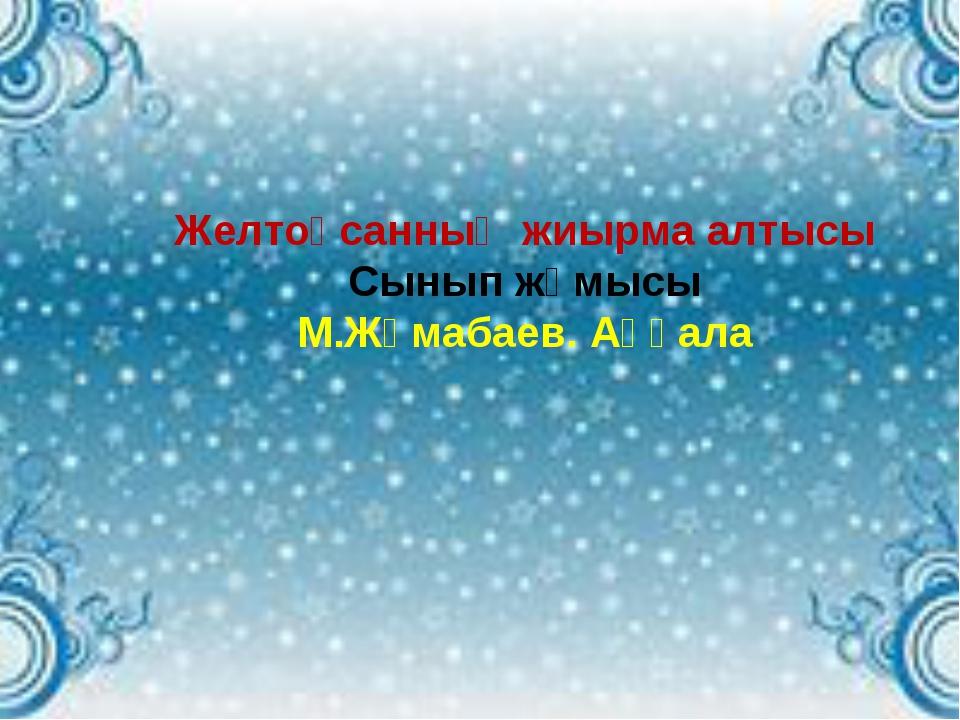 Желтоқсанның жиырма алтысы Сынып жұмысы М.Жұмабаев. Аққала