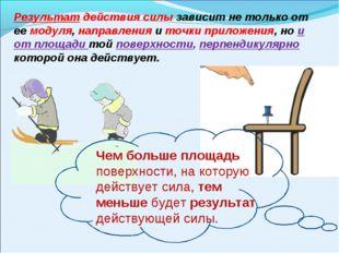 Результат действия силы зависит не только от ее модуля, направления и точки п