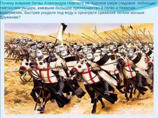 Почему вовремя битвы Александра Невского на Чудском озере (ледовое побоище) т