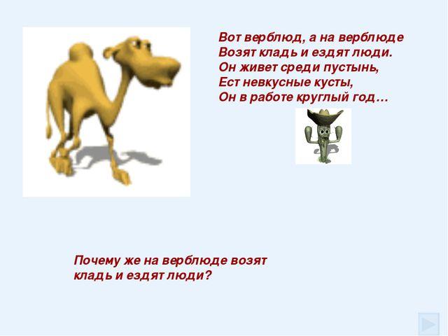 Почему же на верблюде возят кладь и ездят люди? Вот верблюд, а на верблюде В...