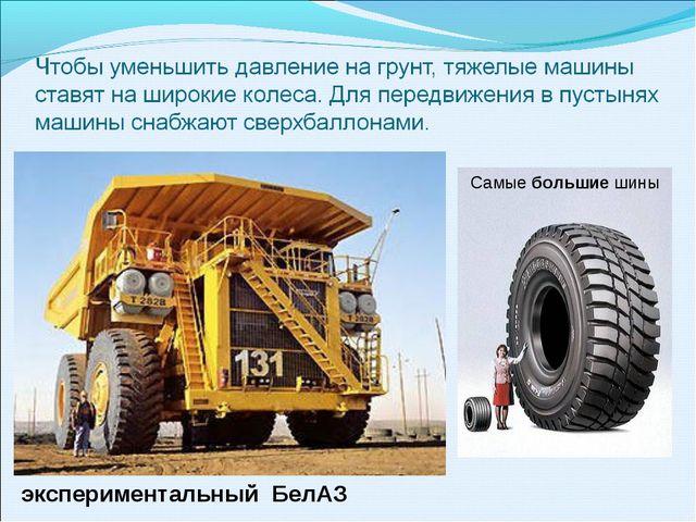 экспериментальный БелАЗ Самые большие шины