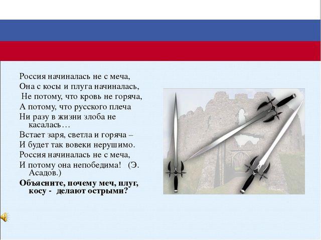 Россия начиналась не с меча, Она с косы и плуга начиналась, Не потому, что кр...