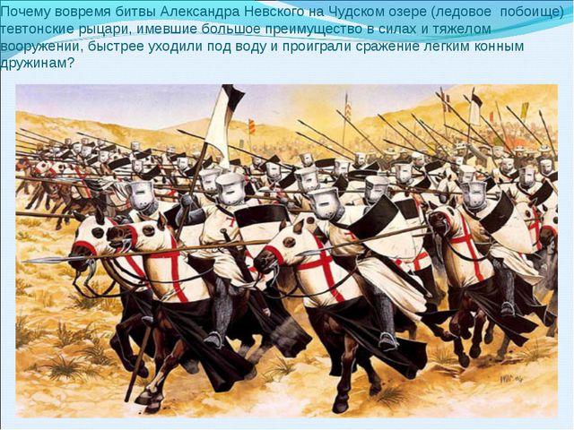 Почему вовремя битвы Александра Невского на Чудском озере (ледовое побоище) т...