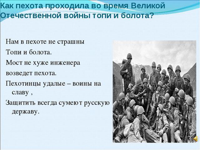Как пехота проходила во время Великой Отечественной войны топи и болота? Нам...