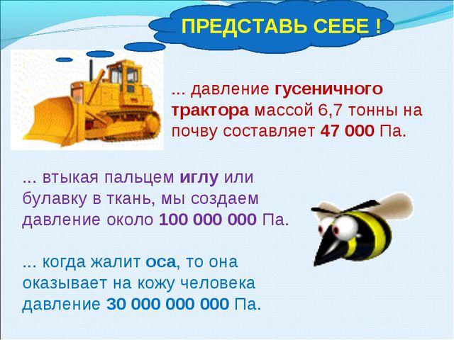 ... давление гусеничного трактора массой 6,7 тонны на почву составляет 47 000...