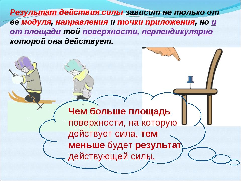 Результат действия силы зависит не только от ее модуля, направления и точки п...