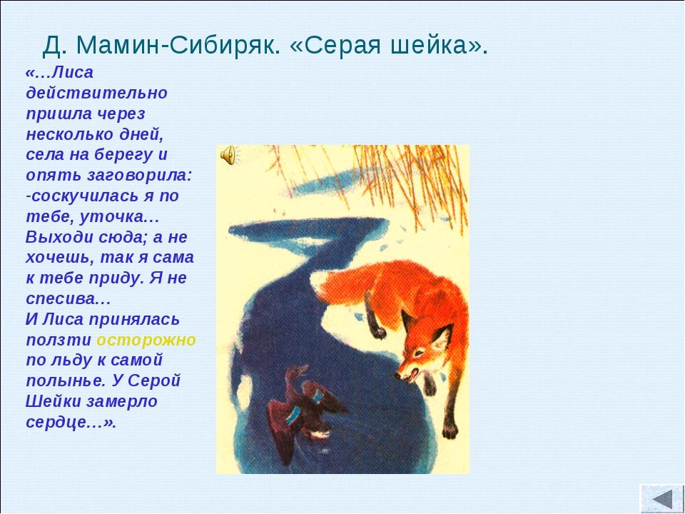 Д. Мамин-Сибиряк. «Серая шейка». «…Лиса действительно пришла через несколько...