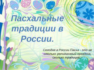 Пасхальные традиции в России. Сегодня в России Пасха - это не столько религио