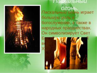 Пасхальный огонь. Пасхальный огонь играет большую роль в богослужении, а такж