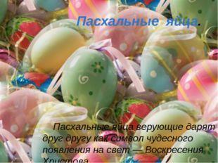 Пасхальные яйца. Пасхальные яйца верующие дарят друг другу как символ чудесно