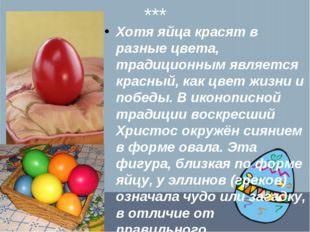 *** Хотя яйца красят в разные цвета, традиционным является красный, как цвет