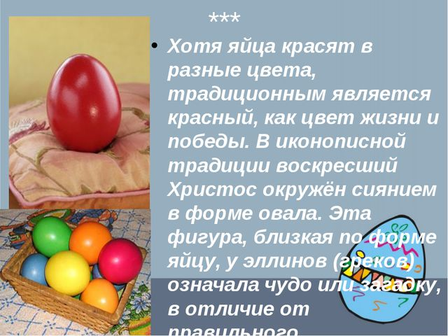 *** Хотя яйца красят в разные цвета, традиционным является красный, как цвет...