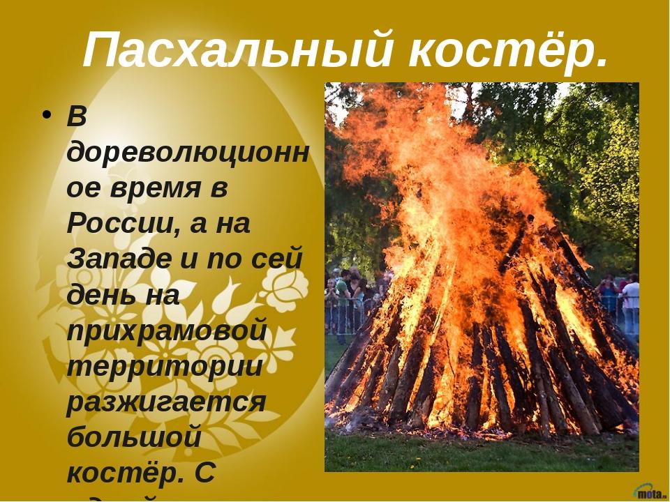 Пасхальный костёр. В дореволюционное время в России, а на Западе и по сей ден...