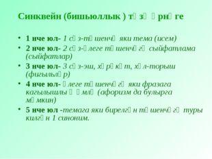 Синквейн (бишьюллык ) төзү үрнәге 1 нче юл- 1 сүз-төшенчә яки тема (исем) 2 н