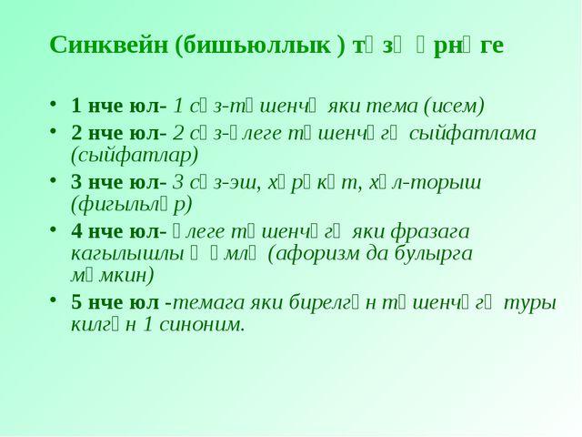 Синквейн (бишьюллык ) төзү үрнәге 1 нче юл- 1 сүз-төшенчә яки тема (исем) 2 н...
