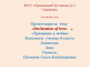 МОУ «Грицовский ЦО имени Д.С. Сидорова» Английский язык Презентация на тему