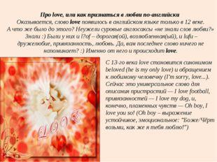 Про love, или как признаться в любви по-английски Оказывается, слово love поя