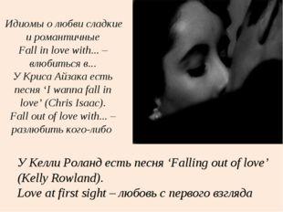Идиомы о любви сладкие и романтичные Fall in love with... – влюбиться в... У