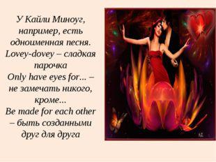 У Кайли Миноуг, например, есть одноименная песня. Lovey-dovey – сладкая паро