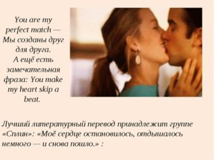 You are my perfect match — Мы созданы друг для друга. А ещё есть замечательна