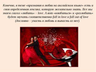 Конечно, в теме «признания в любви на английском языке» есть и своя определен