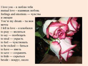 I love you – я люблю тебя mutual love – взаимная любовь feelings and emotions