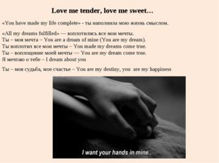 Love me tender, love me sweet… «You have made my life complete» - ты наполнил