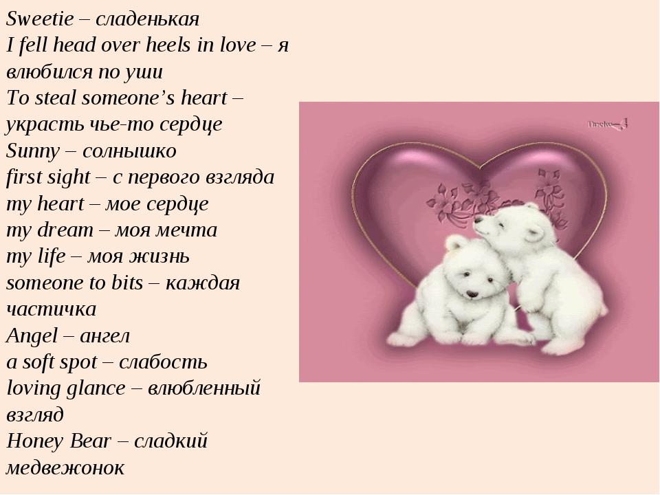 Sweetie – сладенькая I fell head over heels in love – я влюбился по уши To st...