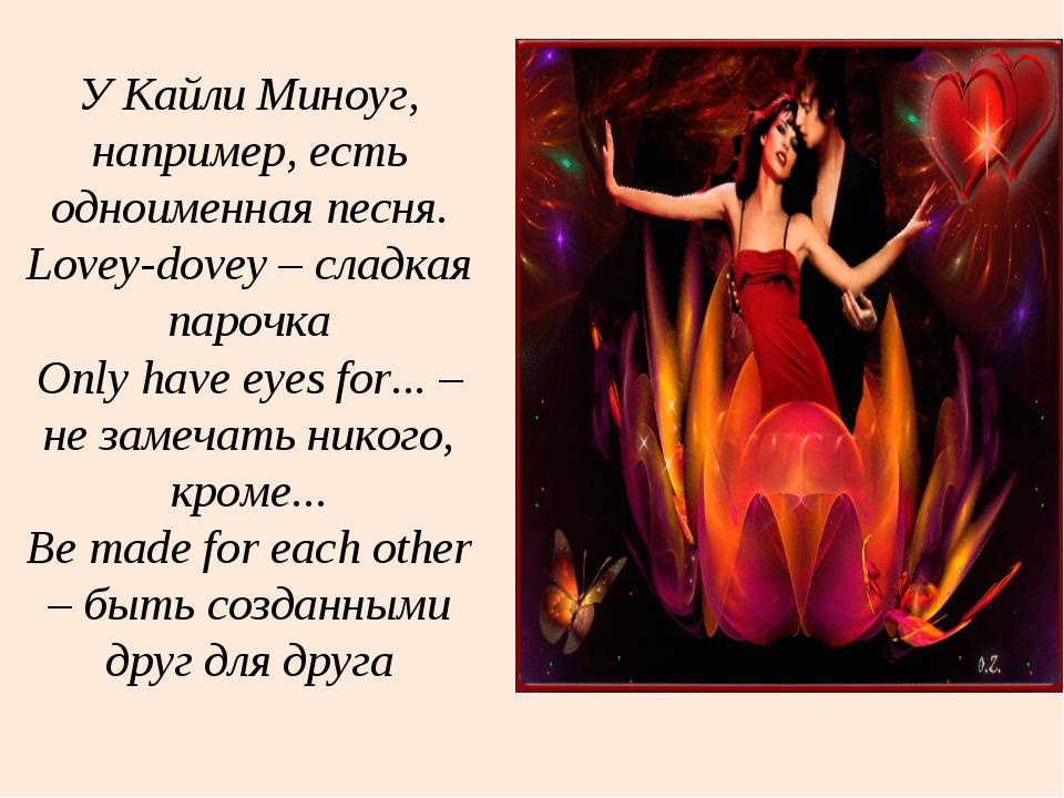 У Кайли Миноуг, например, есть одноименная песня. Lovey-dovey – сладкая паро...
