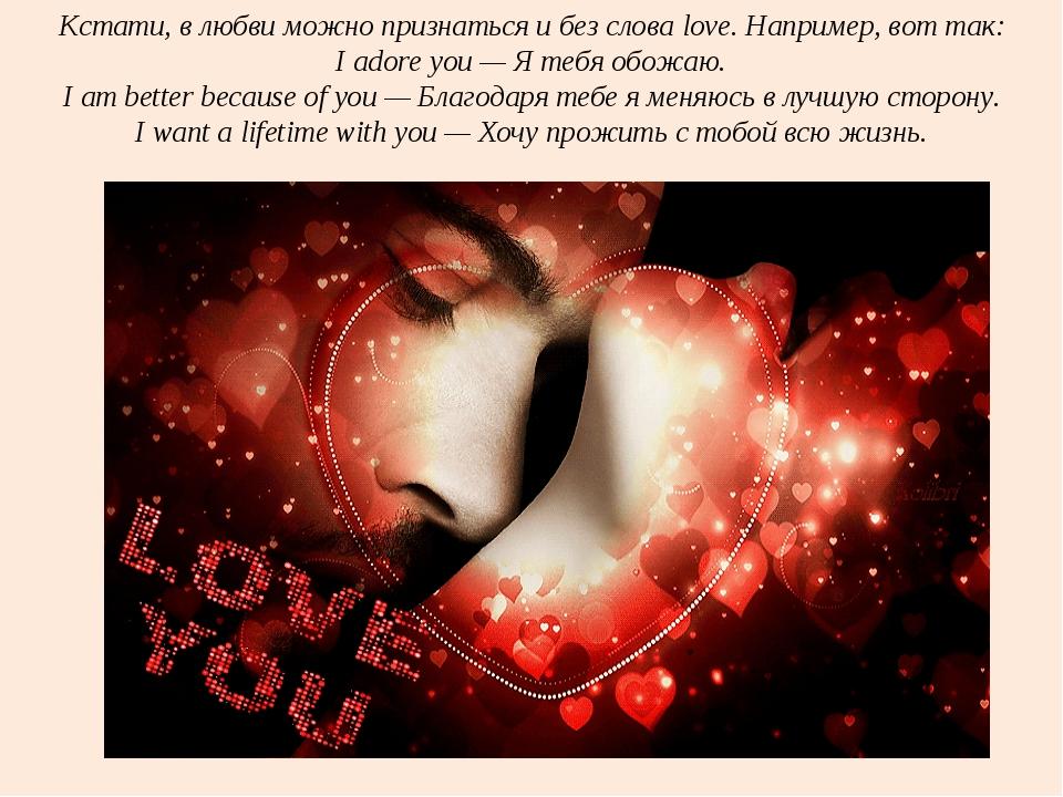 Кстати, в любви можно признаться и без слова love. Например, вот так: I adore...